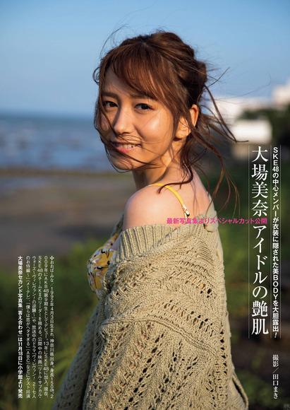 201209大場美奈001