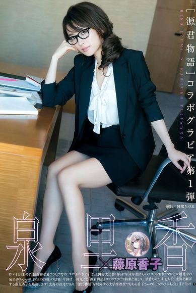 泉里香のセクシーOLスタイル001