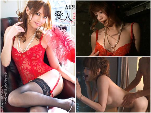 顧客に合わせてS嬢にもM嬢にも変身するパーフェクト美女 吉沢明歩が男の欲求を満たす贅沢セックス。