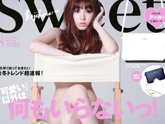 AKB小嶋陽菜(27)が全裸に!?ファッション誌表紙で超過激セミヌード!