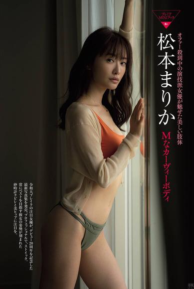 201125松本まりか002