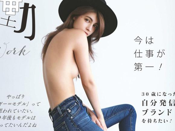 大人気モデル・マギーがviviで大胆セクシーショットを公開。エロスよりもおしゃれ感が強いのがモデルの凄いところ