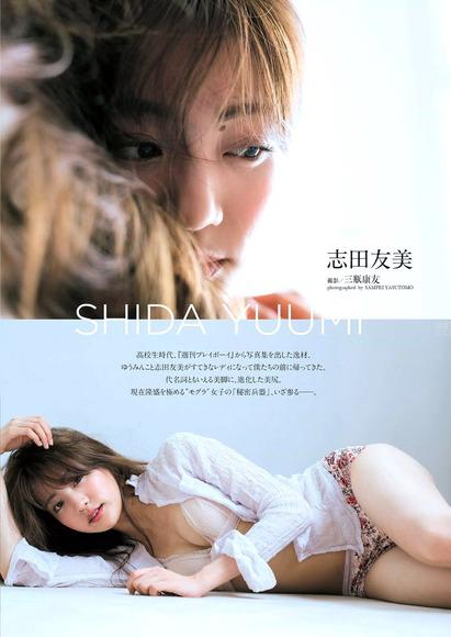 170730志田友美の画像001