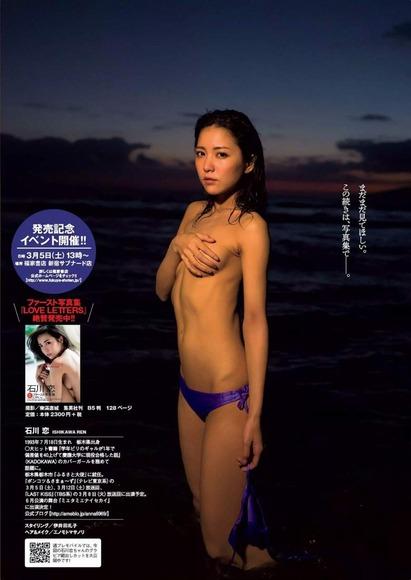 石川恋008