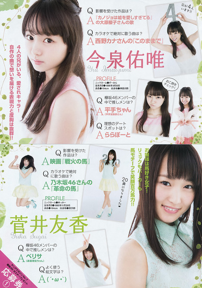 keyakizaka46pic003