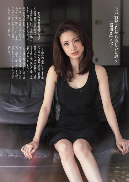 200804上戸彩009