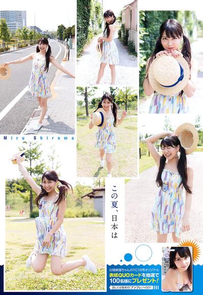 170729白間美瑠の画像006
