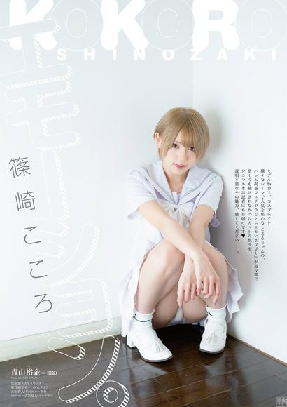 200615篠崎こころ007