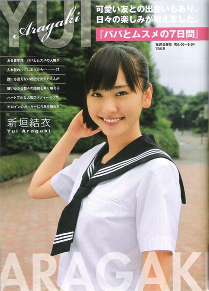 130804yui_aragaki006