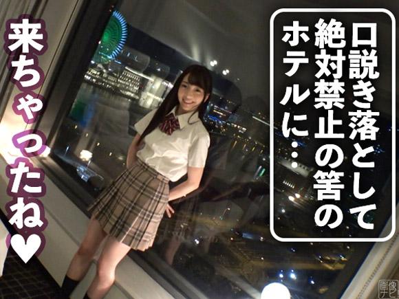 8頭身のスレンダー系現役JD…レンタル彼女を口説いて絶対禁止のホテルへ