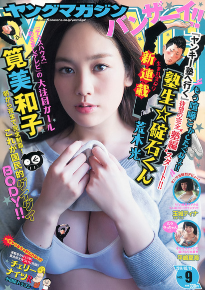 kakei_miwako_ero001