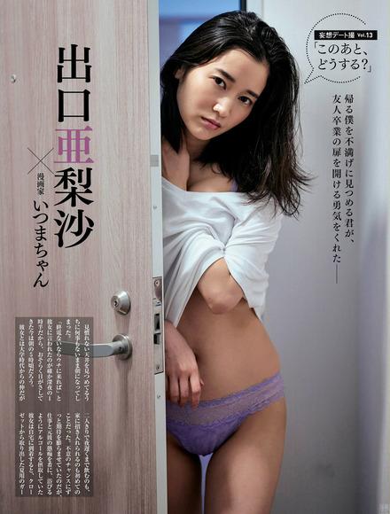 201108出口亜梨沙001