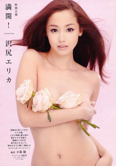 沢尻エリカ005