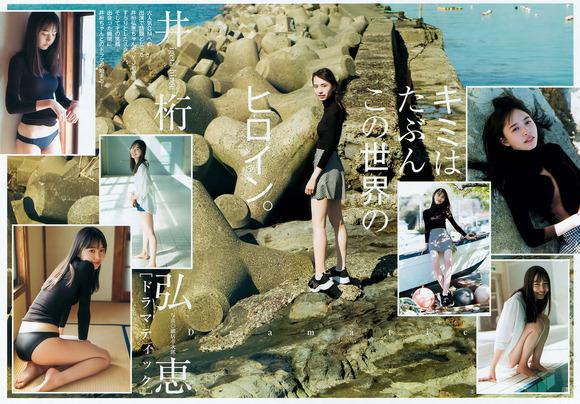 190601井桁弘恵のエロ画像001