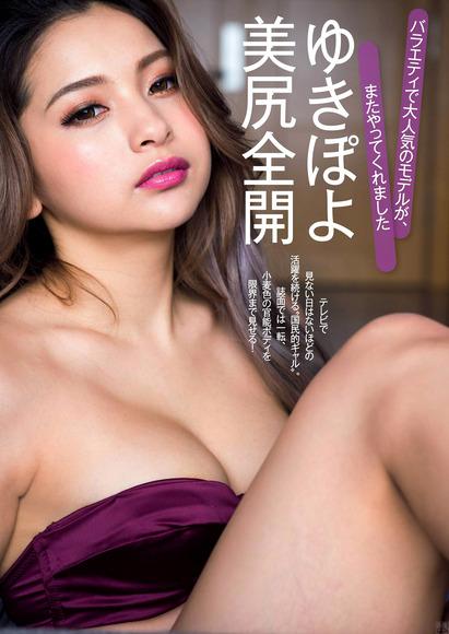 201106yukipoyo001