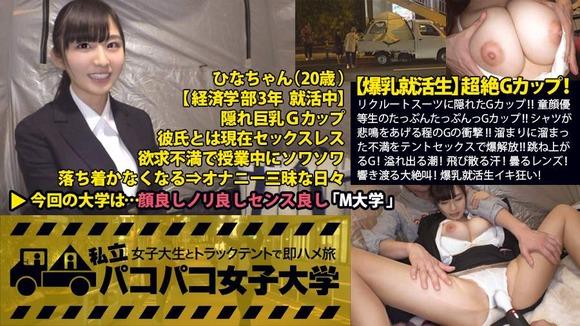 【爆乳就活生】超絶Gカップ!リクルートスーツに隠れたGカップ!!