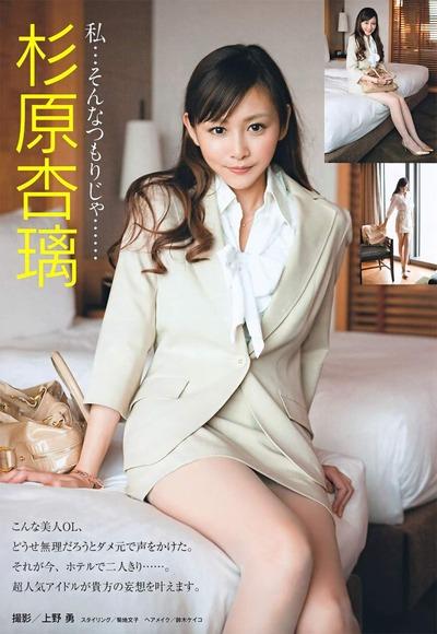 杉原杏璃036