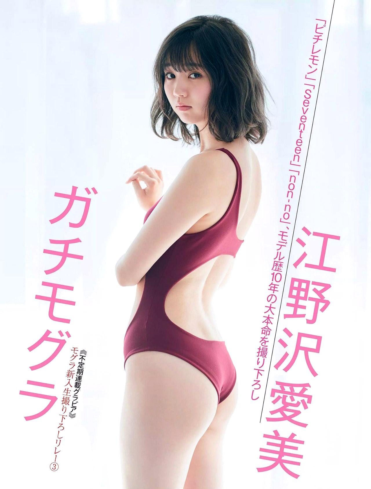 江野沢愛美(21) non-no専属モデルがグラビアデビュー