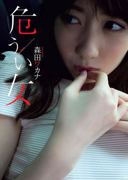180801森田ワカナの画像001
