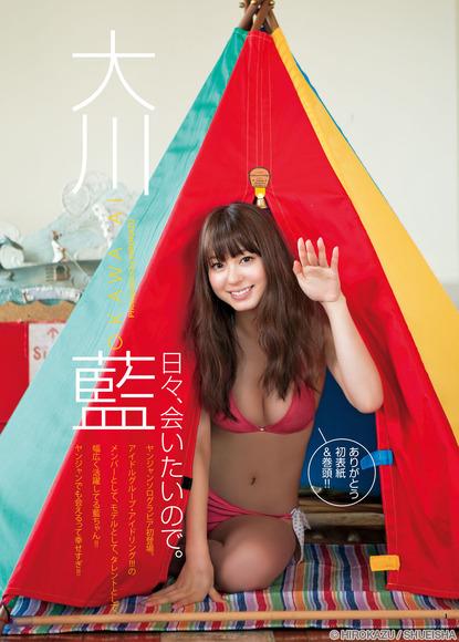 大川藍036