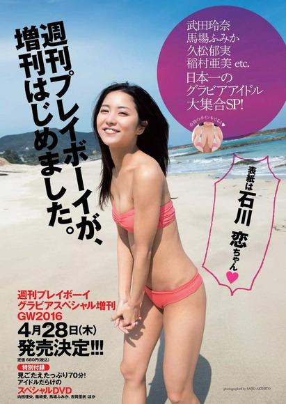 2016年5月20日 石川恋の画像026