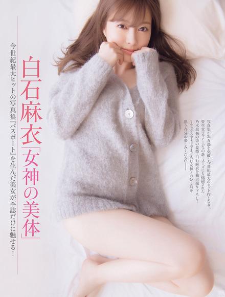 171221shiraishi_mai_003