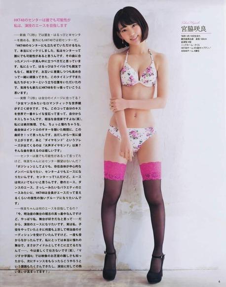 HKT宮脇咲良のグラビア画像077
