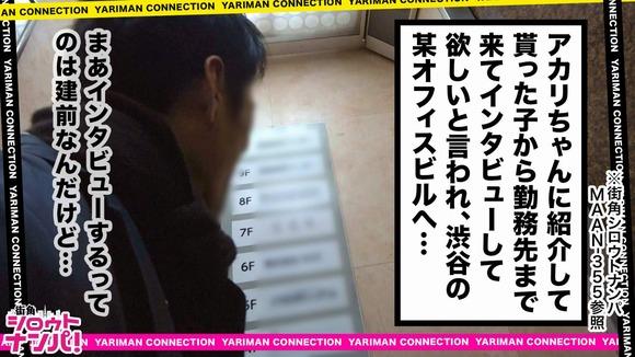 300MAAN-359-001