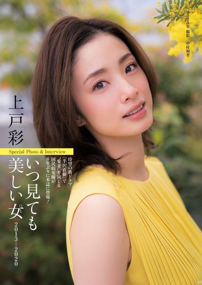 200804上戸彩006