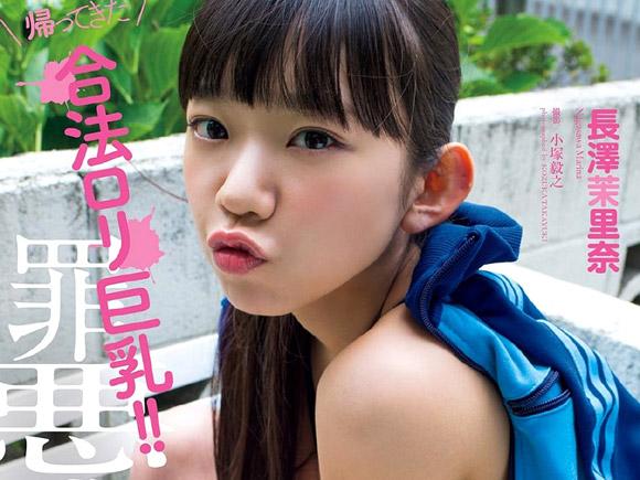 圧倒的合法ロリ巨乳!長澤茉里奈(21)がグラビア復活。