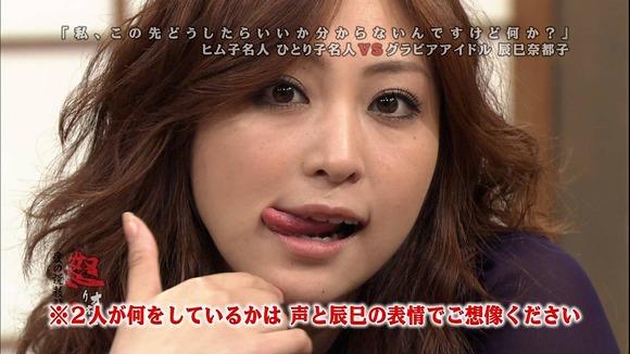 辰巳奈都子の舌フェチ画像023