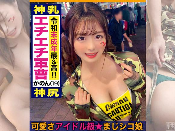 渋谷ハロウィンで可愛い19歳をナンパ