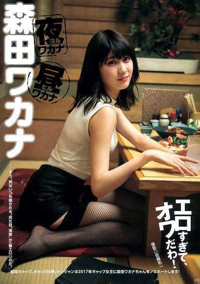 171203森田ワカナ001