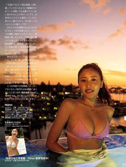 200405佐野ひなこ015