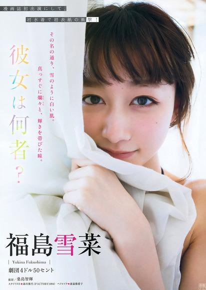 180221福島雪菜001