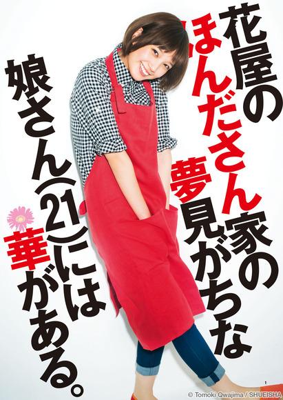 140327honda_tsubasa031