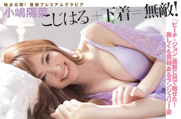130821小嶋陽菜001