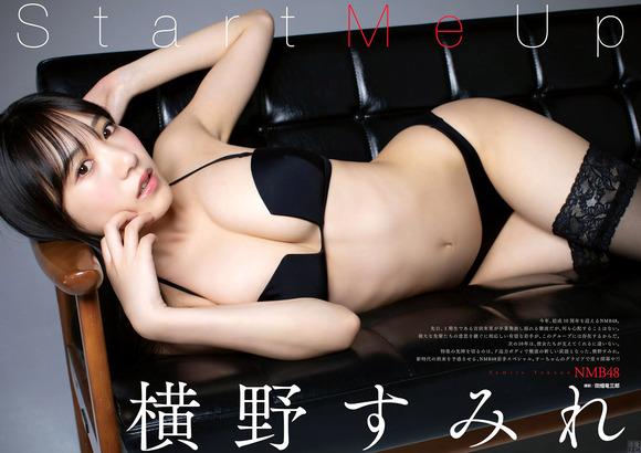 201001横野すみれ001