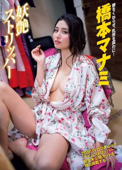橋本マナミの画像019