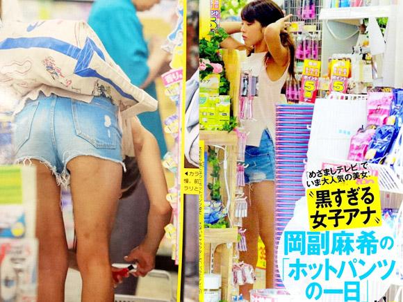岡副麻希の普段着で買い物する姿をフライデー