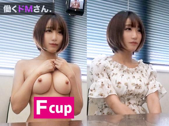 ドM過ぎるFカップ新入社員