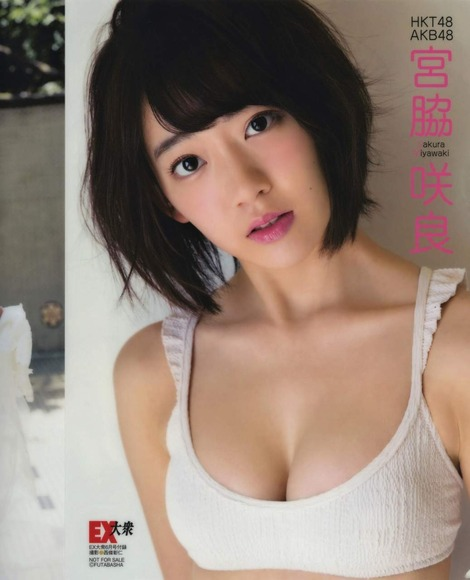 HKT宮脇咲良のグラビア画像029