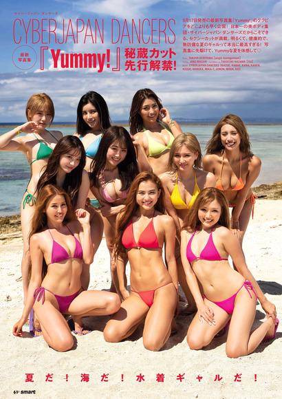200913サイバージャパンのグラビア画像001