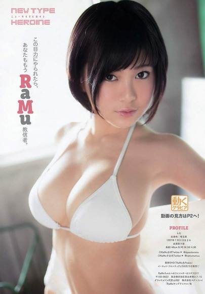 RaMu画像006