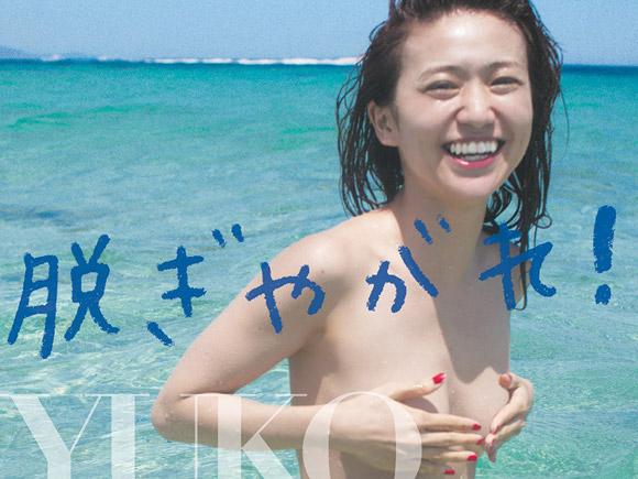 大島優子の裸画像