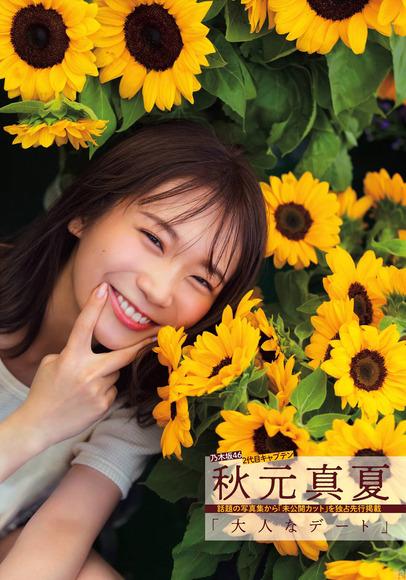 200403秋元真夏の大人セクシー画像004