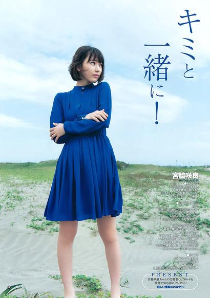 宮脇咲良のエロ画像008