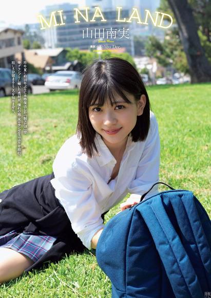 200101山田南実001