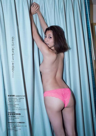 杉本有美 史上最高に過激なグラビア画像004