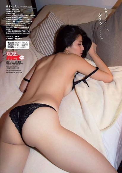 2016年3月23日追加 橋本マナミの擬似セックス画像007